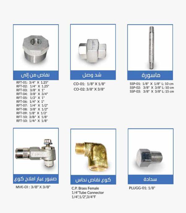 Stainless-Steel-ِArabic